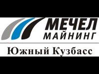 ОАО «Южный Кузбасс»