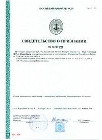ОЗЦЛ получил свидетельство о признании Российского Речного Регистра